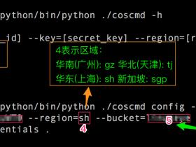 腾讯云COS上传、批量删除工具(Python)