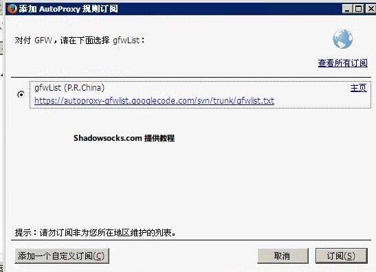 科学上网利器 Shadowsocks 简介